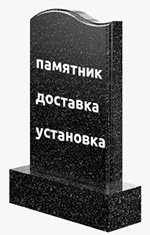 Памятники «Под ключ»