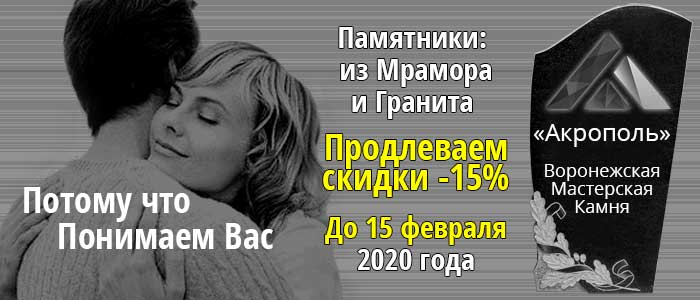 Акция на памятники в 2020 году в Воронеже