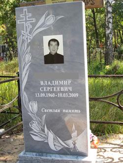 Фото на памятник цены воронеж ул гранитные памятники в москве Жуковский