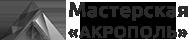 «Акрополь» - Мастерская Памятников в Воронеже